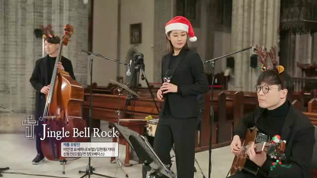 명동연주5-3_Jingle_Bell_Rock